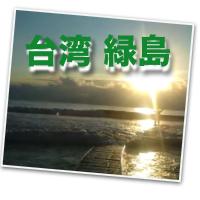 台湾 緑島