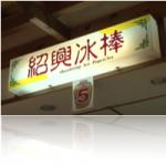 紹興酒の産地で世界的に有名な埔里観光の3つポイント!