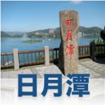 文武廟とセットで見たい!台湾で一番広い日月潭観光の魅力とは?
